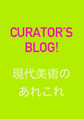 現代美術 作家 作品 画廊情報 a-gallerynow.com